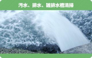 汚水、排水、雑排水槽清掃
