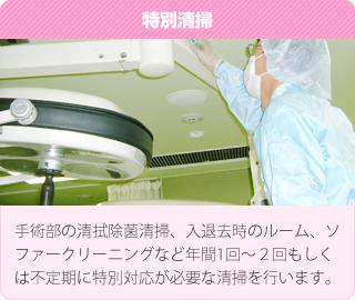特別清掃:手術部の清拭除菌清掃、入退去時のルーム、ソファークリーニングなど年間1回~2回もしくは不定期に特別対応が必要な清掃を行います。