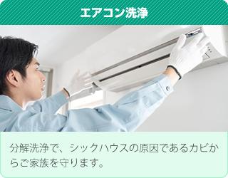 エアコン洗浄:分解洗浄で、シックハウスの原因であるカビからご家族を守ります。