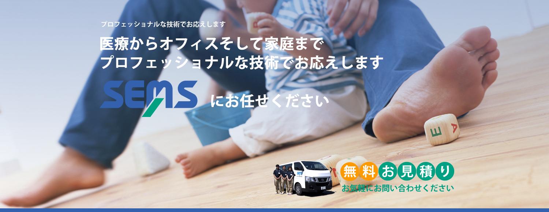 群馬県|栃木県のオフィス・ハウスクリーニングなら「株式会社シムックス ビルメンテナンス事業部」